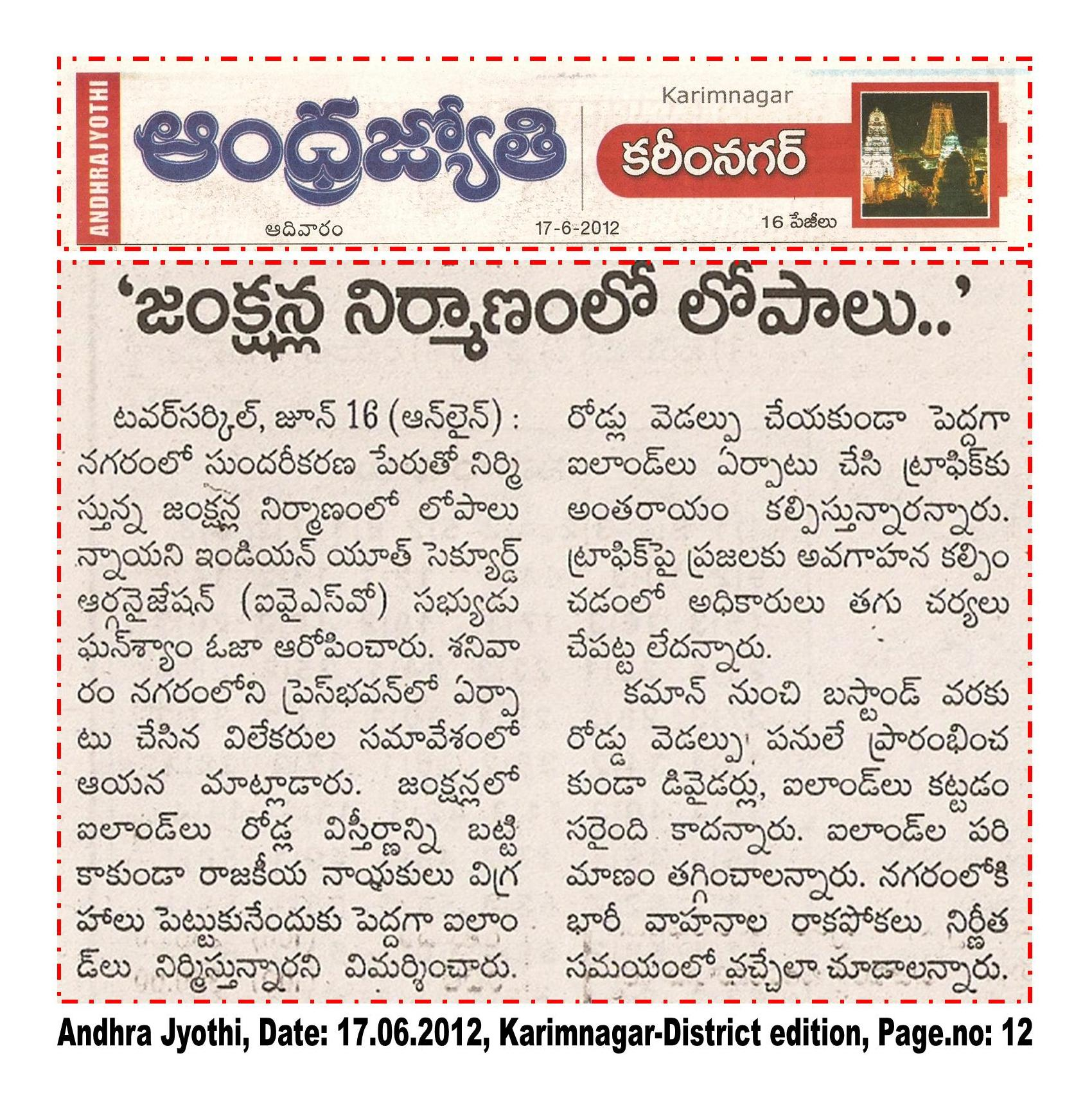 newspaper essay in telugu Newspaper display advertising is a form of newspaper advertisements- where  the advertisements appears alongside regular editorial content display ads are.