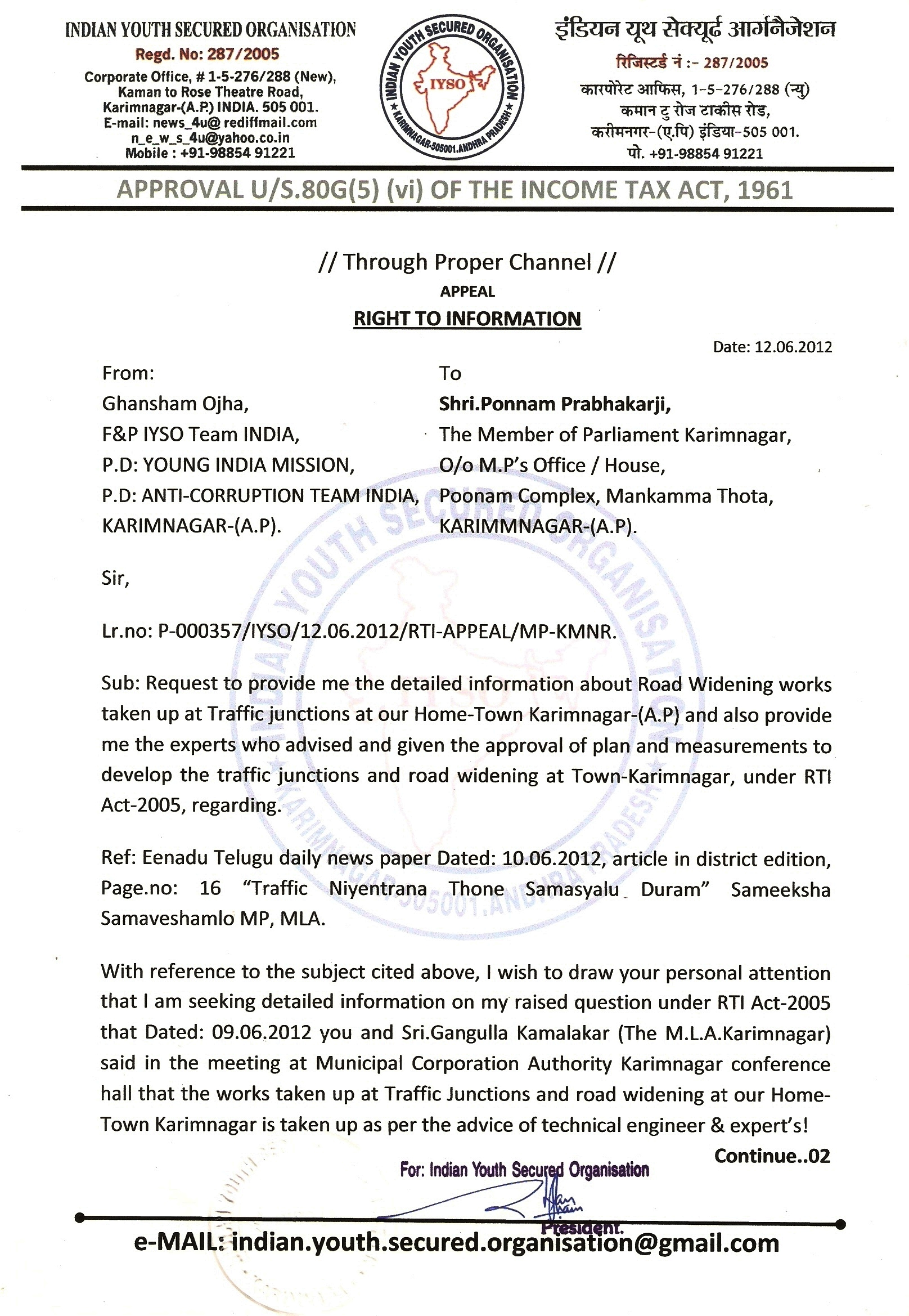 RTI APPEAL TO THE MEMBER OF PARLIAMENT KARIMNGAR Request