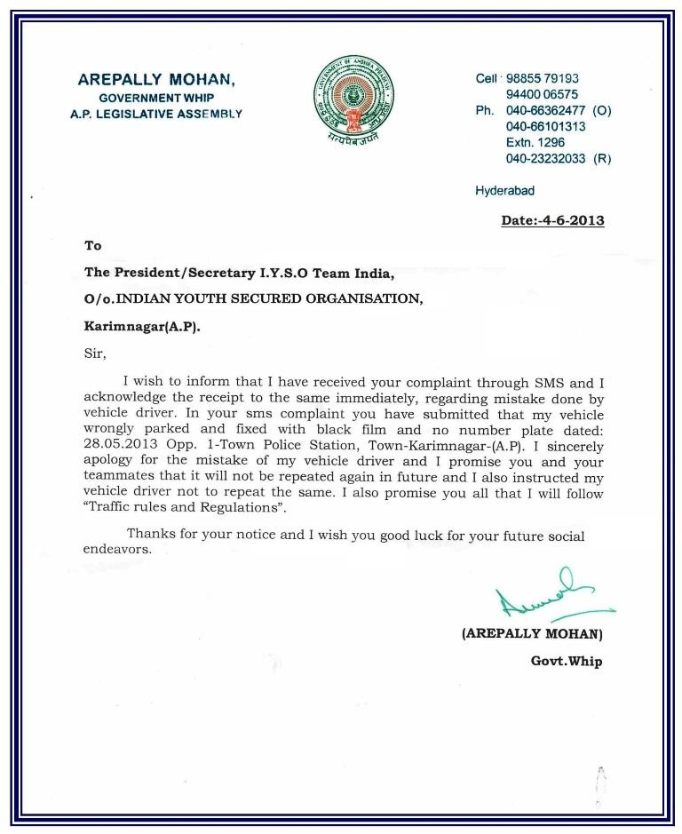 police complaint letter format