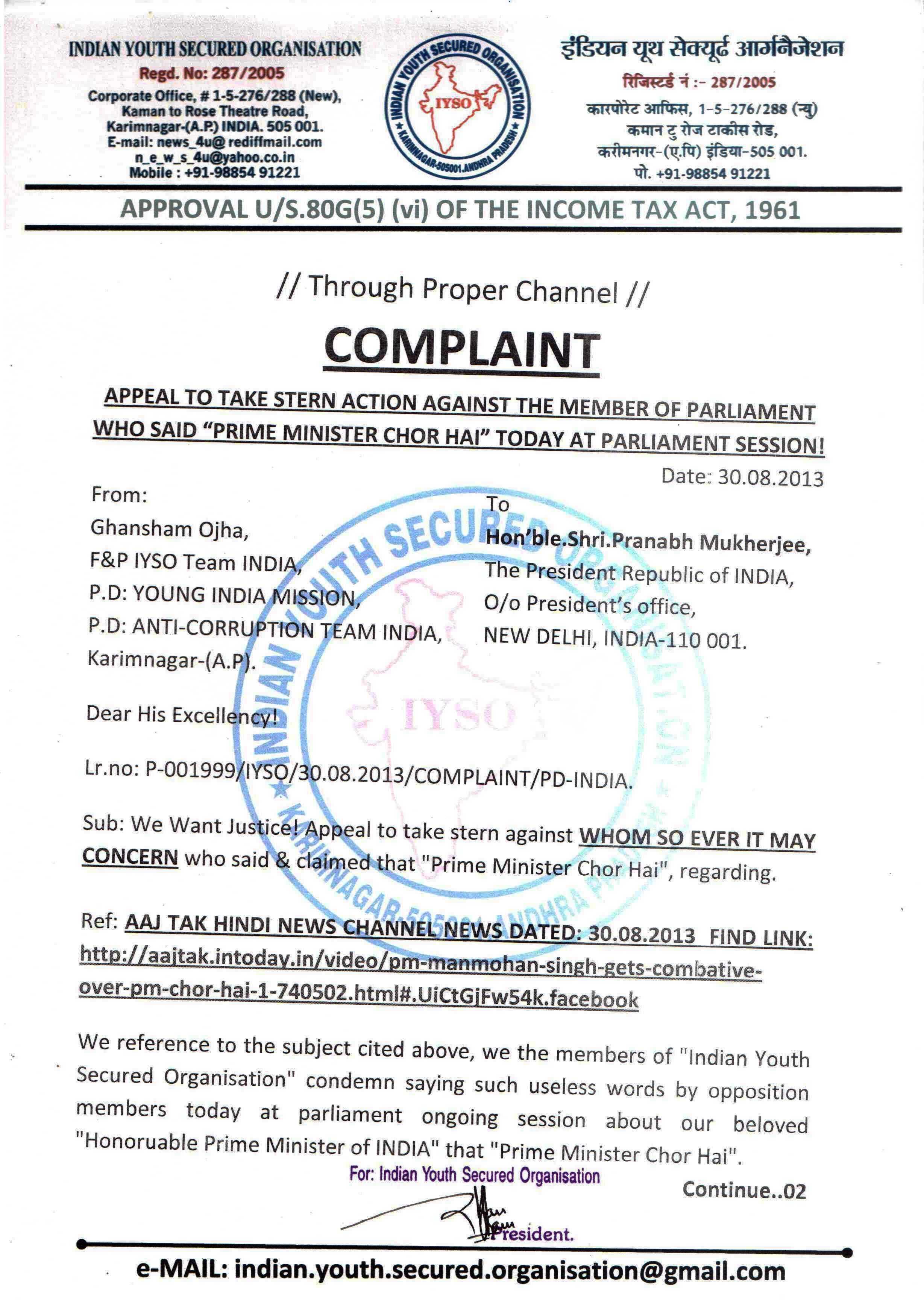 Appeal complaint