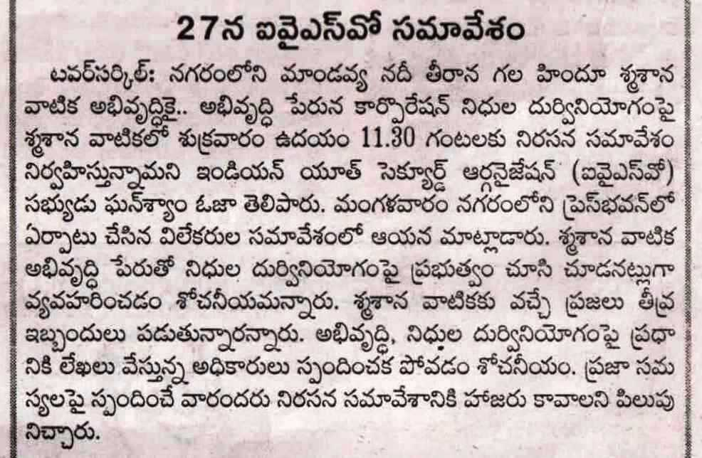 andhra jyothy e paper Andhra jyothy is a telugu daily newspaper published in the indian states of  andhra pradesh and telangana kln prasad started the andhra jyothi  newspaper.