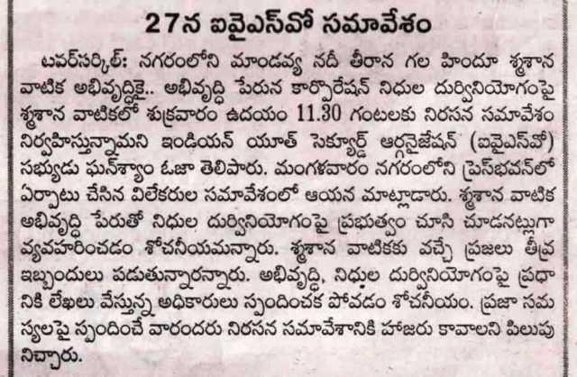 andhra jyothi telugu news paper prakasam district edition